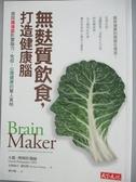 【書寶二手書T1/養生_OEE】無麩質飲食,打造健康腦_大衛.博瑪特