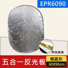 【60X90cm 反光板】5合1 橢圓形 補光板 柔光板 反射板 EPR6090 五合一 白 金 銀 黑 柔光 附收納袋