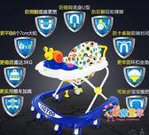 嬰兒幼兒童學步車多功能防側翻防o型腿6-12/18個月寶寶男女孩手推 XW
