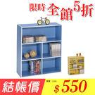 【悠室屋】大三空粉彩書櫃 組合櫃 收納櫃 住家租屋必備 傢俱 (粉藍/鵝黃)