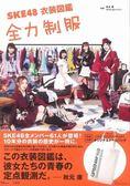 SKE48全力制服衣裝圖鑑寫真專集:附10週年紀念提袋