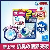 ARIEL 3D超濃縮抗菌洗衣膠囊32顆袋裝