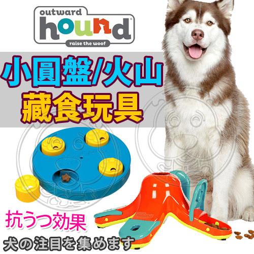 【培菓平價寵物網】美國Outward Hound》寵物益智小圓盤/火山藏食玩具