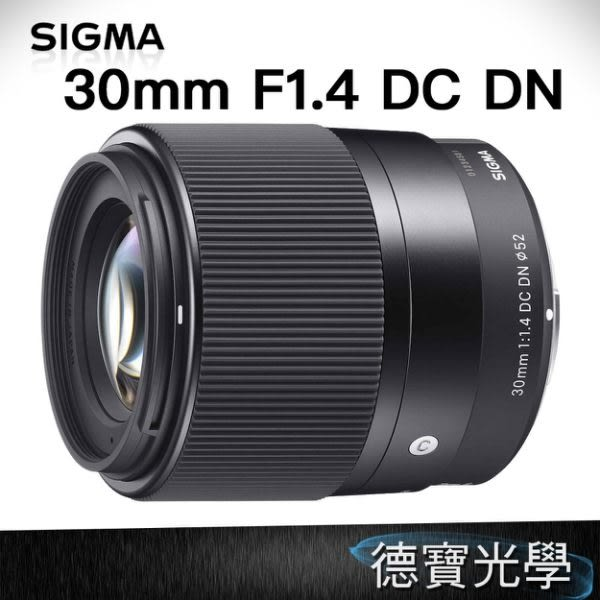 24期零利率 SIGMA 30mm F1.4 DC DN Contemporary E mount SONY A9 A73 恆伸公司貨