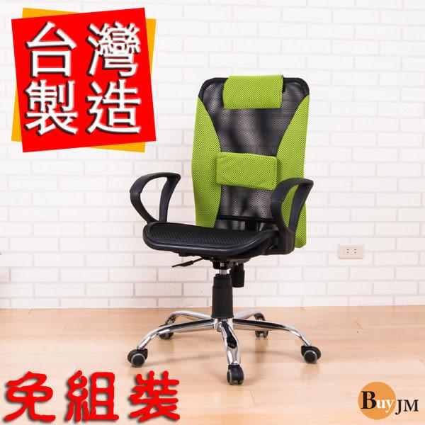 《嘉事美》吉特透氣網布鐵腳PU輪辦公椅 主管椅 電腦椅 穿衣鏡 立鏡 書櫃 鞋櫃 辦公傢俱