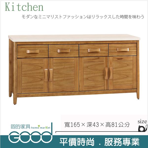 《固的家具GOOD》767-1-AK 愛莉絲柚木色5尺石面碗碟櫃/下座【雙北市含搬運組裝】