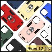 【萌萌噠】iPhone12 系列 Mini Pro Max 最新爆款 二合一戰甲系列 全包軟邊 360度旋轉支架 手機殼 手機套