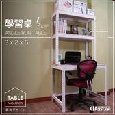 3尺層架學習桌 白色【空間特工】電腦桌 個人工作桌 書桌 免螺絲角鋼  書桌 收納架 WDW30203