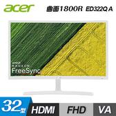 【Acer 宏碁】ED322Q A 32型VA曲面廣視角螢幕 【贈飲料杯套】