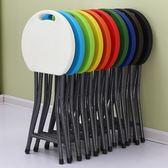 凳子折疊家用 可折疊火車椅子塑膠便攜小圓凳 餐桌成人高板凳戶外jy 699八八折
