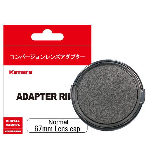 【晶豪泰】Kamera 67mm 普通鏡頭蓋 單眼 鏡頭 保護 避免 刮傷 入塵