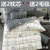 床包組四件套床上用品被套宿舍1.2m米單人學生床單三件套4被子被單 ic2324『毛菇小象』