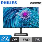【Philips 飛利浦】272E2FE Full HD 液晶顯示器