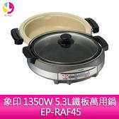 象印 1350W 5.3L鐵板萬用鍋 EP-RAF45
