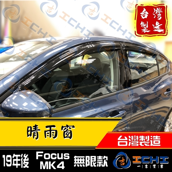 【一吉】【無限款】19年後 Focus MK4 晴雨窗 /台灣製 focus晴雨窗 focus 晴雨窗 mk4晴雨窗 focus無限
