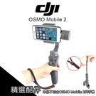 DJI 大疆 osmo mobile 2 穩定器 三軸穩定器 掛繩 腕帶 編織 靈眸2 智云 安全繩【AUT016】