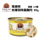 唯美味-貓罐 吮掌回味雞胸肉 85g*24罐-箱購