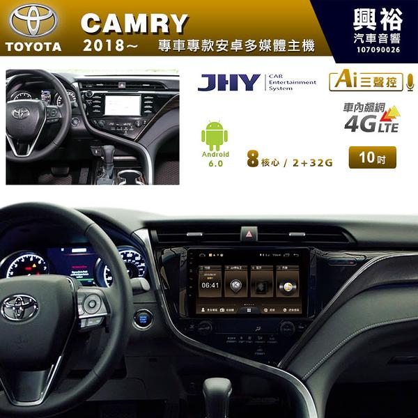 【JHY】2018~年TOYOTA CAMRY專用10吋螢幕MS6安卓多媒體主機*三聲控*送1年4G網+LiTV影視