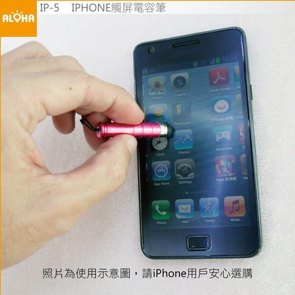 不囉嗦5折價 15元 耳機塞 iPhone 觸屏電容筆(IP-5(A) 不挑色出貨