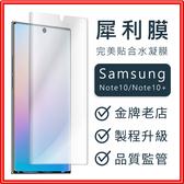 犀利膜 水凝膜 三星 Note10 Note10+ 手機膜 [M25] 保護膜 保護貼 滿版 軟膜