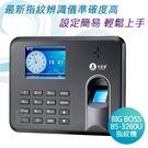 BIG BOSS BS-3260U小型指紋考勤機/打卡鐘(贈送OA家族32G隨身碟)