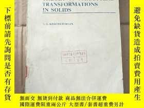 二手書博民逛書店theory罕見of structural transformations in solids(P861)Y1