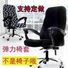 椅套 辦公電腦椅子套老板椅套扶手座椅套布藝凳子套轉椅套連體彈力椅套