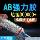 ab膠強力膠 黏塑料木頭鐵金屬玻璃石頭陶瓷的專用膠萬能膠黏得牢多 快速出貨