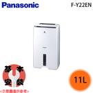 【Panasonic國際】11L 除濕機 F-Y22EN 免運費