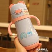 吸管雙用保溫壺兒童可愛不銹鋼保溫杯嬰幼兒學飲水帶刻度杯子【果果新品】