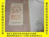 二手書博民逛書店顯微鏡罕見萬有文庫Y14158 費鴻年 商務印書館