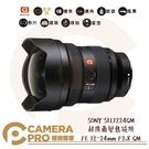 ◎相機專家◎ SONY SEL1224GM 超廣角變焦鏡頭 FE 12-24mm F2.8 GM E接環專屬鏡頭 公司貨