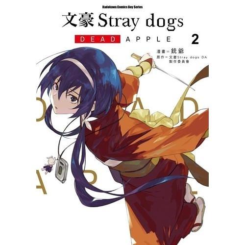 文豪Stray dogs DEAD APPLE(2)
