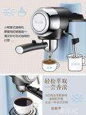 咖啡機 小熊咖啡機家用小型意式全半自動迷你煮咖啡壺蒸汽式打奶泡機一體 mks韓菲兒