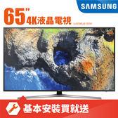 ☆ SAMSUNG 三星 65吋 4K平面 UHD 液晶電視 UA65MU6100W + 桌上安裝