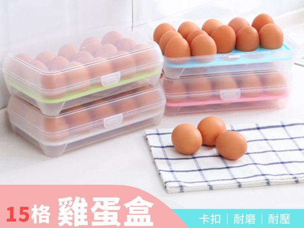 【AG039】 15格 大容量 透明 雞蛋盒 雞蛋托 雞蛋格 收納盒 食物保鮮盒 廚房冰箱收納