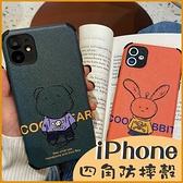 (附掛繩) 蘋果 iPhone 7 i8 Plus i7 i6s Plus i6 情侶小熊 卡通殼 防滑浮雕背板 四角加固防摔 手機殼