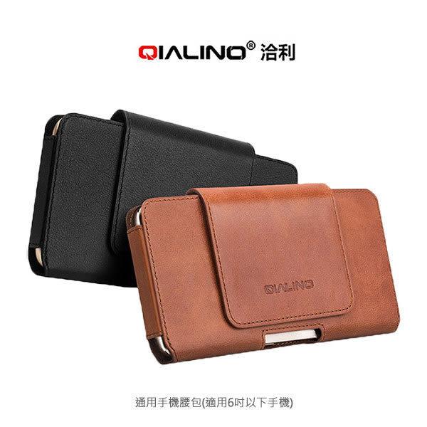 ☆愛思摩比☆QIALINO 通用手機腰包(適用6吋以下手機) 真皮 磁扣 腰掛皮套 免運費