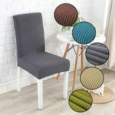 家用連體簡約彈力餐廳餐桌座椅套針織凳套罩布藝格子紋加厚椅子套