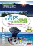 用週休,一年玩遍臺灣!250 個非玩不可的快樂景點