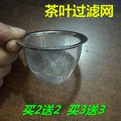 水槽提籃濾網 茶壺濾網 茶壺過濾網 濾茶器 不銹鋼茶葉過濾網 茶葉渣網 茶濾網