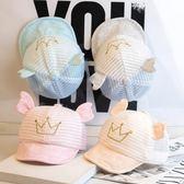 嬰兒帽子3-6-12-18個月女寶寶遮陽鴨舌帽春夏季薄款男童太陽帽潮【快速出貨八折一天】