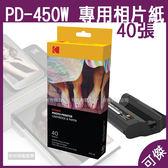 周年慶特價  柯達 KODAK PD-450W相印機專用底片 PHC40 40張 含墨水夾 相印機底片 拍攝生活列印生活