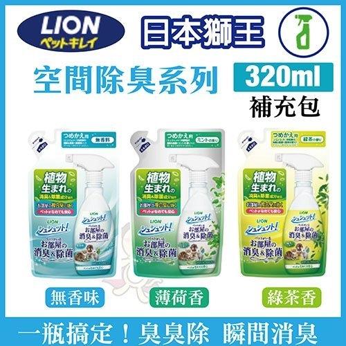 『寵喵樂旗艦店』日本LION獅王-空間除臭系列《臭臭除 補充包-無香味/薄荷香/綠茶香》320ML