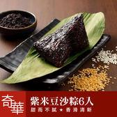 【奇華】紫米豆沙粽(6入) 含運價740元