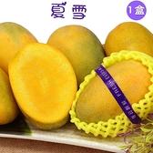 【南紡購物中心】【愛蜜果】特級夏雪芒果5-8入禮盒(約4.2斤/盒)