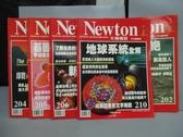 【書寶二手書T6/雜誌期刊_XDB】牛頓_202~210期間_共5本合售_地球系統全解等