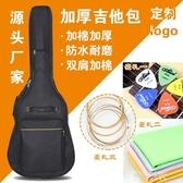 吉他包-吉他包加厚加棉民謠古典木吉他包36/38/39寸40寸41寸雙肩琴包 YYS