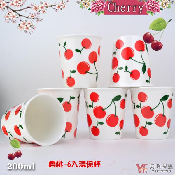 【堯峰陶瓷】 馬克杯專家 6入環保杯陶瓷紙杯-櫻桃 | 重複使用不浪費 水杯 客用杯
