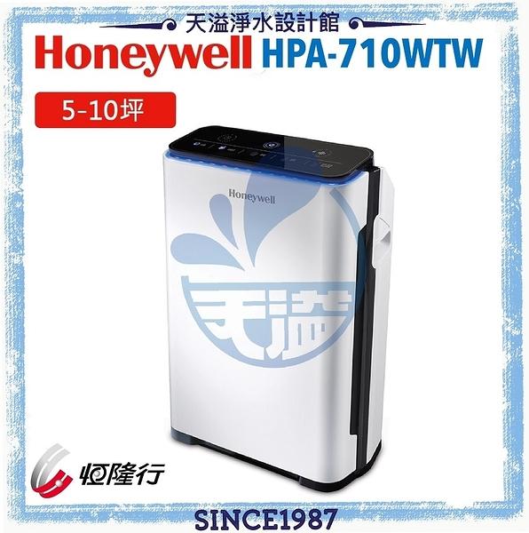 【Honeywell】智慧淨化抗敏空氣清淨機 HPA-710WTW(5-10坪)【恆隆行授權經銷】